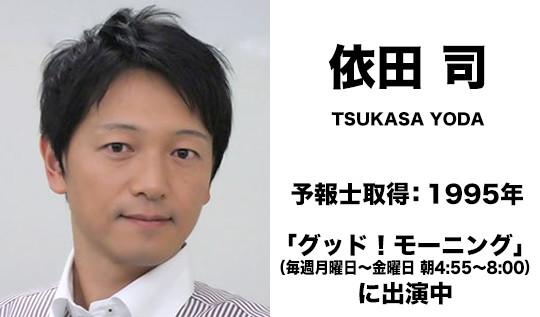 依田司さん
