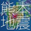 平成28年熊本地震特設サイト