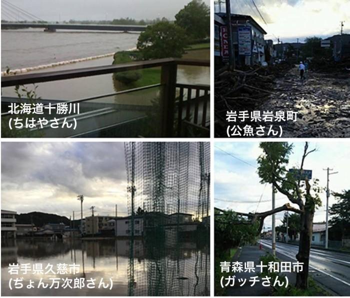 台風10号の大雨被害