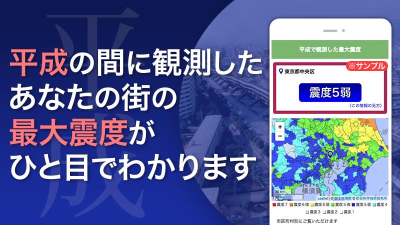 平成地震震度一覧