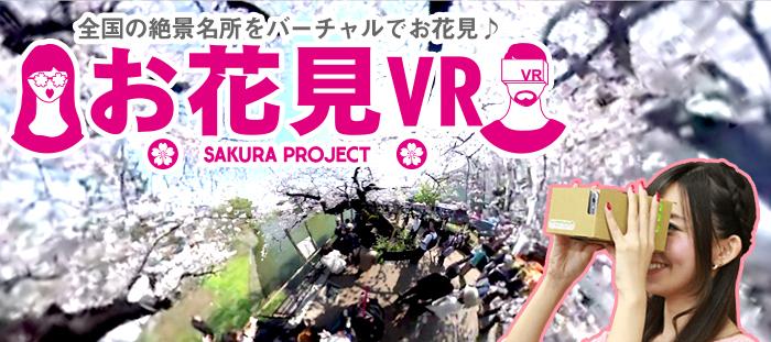 お花見VR