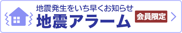 リンク ウェザーニュースアプリをDL