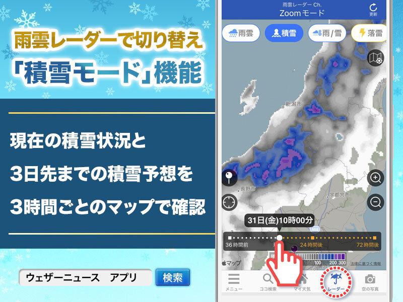 レーダータブ積雪モード紹介