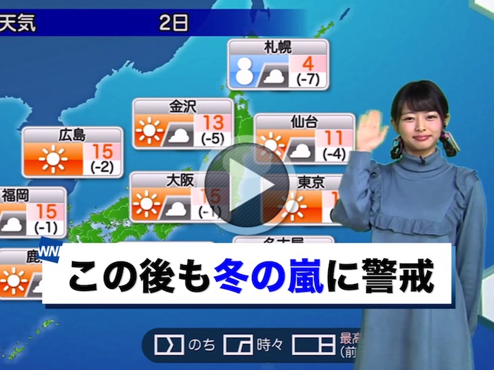動画】12月2日(金)このあとの天気・お天気キャスター解説   ウェザー ...